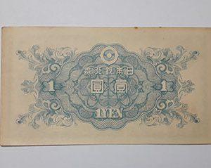 Japan banknotes