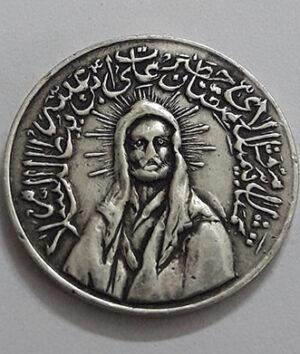 Silver coin commemorating Imam Ali