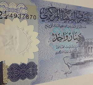 Foreign banknotes very beautiful and colorful design of Libya nhy