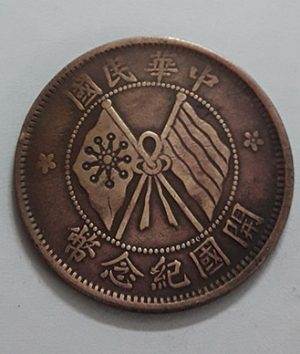 China's foreign currency is very rare and highly valuable nhh