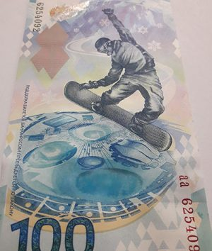 Foreign banknotes very beautiful Russian design nhh