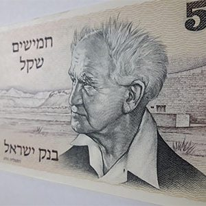 Very rare foreign banknotes of Israel Unit 50-okj