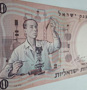 Foreign banknotes of Israel, extremely rare, valuable and old design of 1958-new
