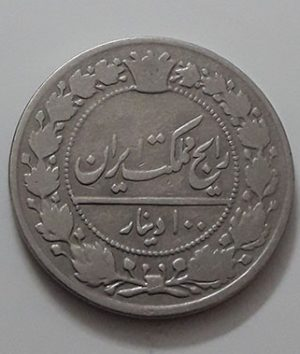 Iranian coin 100 common dinars of the country of Iran Reza Shah in 1305 ff