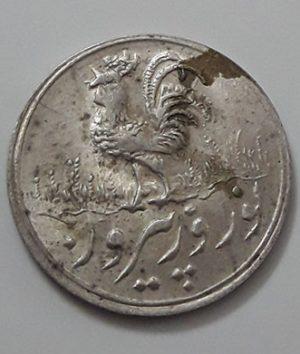Persian Nowruz silver coin of Mohammad Reza Shah Pahlavi in 1333-edc