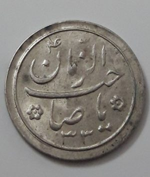 Persian Nowruz silver coin of Mohammad Reza Shah Pahlavi in 1333-uju