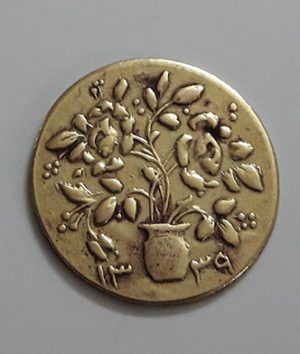 Happy Iranian coin during the reign of Mohammad Reza Shah in 1339-moh