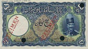 اسکناس قاجاری ناصرالدین شاه فهرست کامل