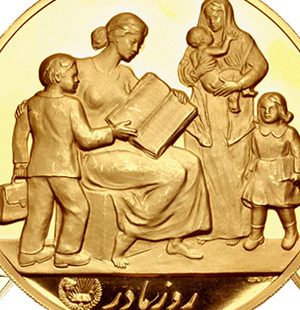 سکه ایرانی