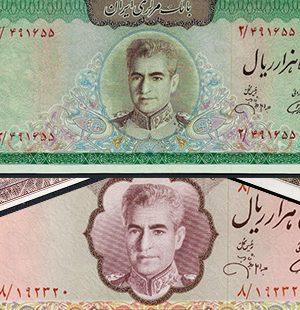 اسکناس محمد رضا شاه