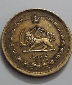 Iranian coin 50 dinars Mohammad Reza Shah Pahlavi-rfr