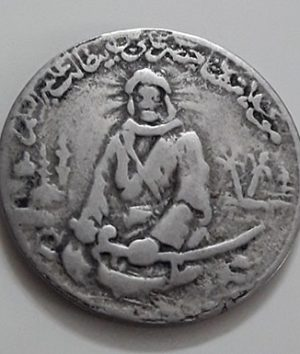 Iranian coin commemorating Hazrat Ali (AS) (Mohammad Reza Shah Pahlavi period)-uio