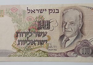 Foreign currency of Israel in 1968-rcx