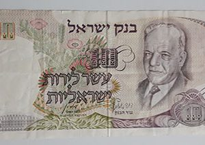 Foreign banknotes of Israel in 1968, non-bank quality-abu