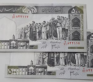 Iranian banknote 500 Rials Iranian serial pair-lom