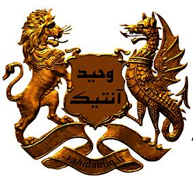 Vahid Antique site logo