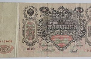 Very beautiful and valuable foreign banknote of Russia, large size, 1910-iye