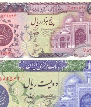 اسکناس جمهوری اسلامی ایران
