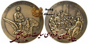 مدال فردوسی دوره پهلوی سال ۱۳۱۳ ، داستان ضحاک ستمگر و کاوه دادخواه شاهنامه فردوسی