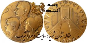 مدال یادبود شهیاد آریا مهر سال ۱۳۵۲