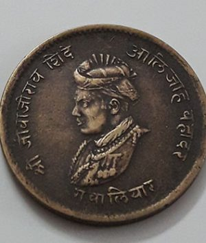 Extremely rare and valuable foreign coin of Gwalior's extinct government-cxz
