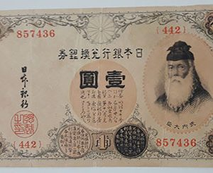 Very beautiful and rare foreign banknotes of ancient Japan-ygn
