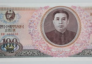 Foreign banknote, a very beautiful design of North Korea, banking quality, 1978-ujm