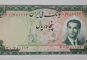 Iranian banknote 50 Rials Bank Melli 1332 Banking quality-qls