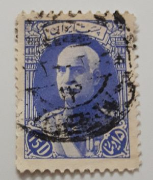 Iranian stamp 15 dinars Reza Shah Pahlavi-wqj