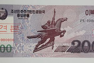 Foreign banknote of the beautiful design of North Korea in 2008-ffw