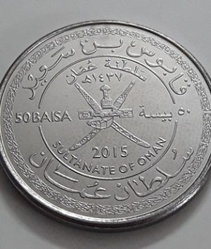 Oman foreign coin, new and rare type of 2015-nen