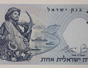 Very rare foreign banknotes of the 1958 occupation of Israel-hhw