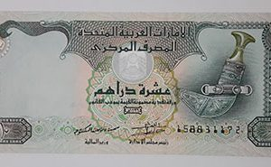 10 UAE foreign currency banknotes are very rare-ujm