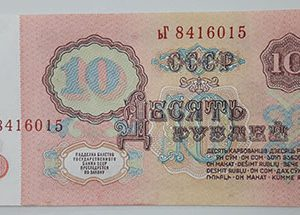 Russian foreign banknote Picture of Lincoln (banking quality) 1961-viv