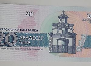 Foreign currency of Bulgaria in 1991-fif