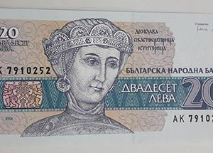 Foreign currency of Bulgaria in 1991-iff