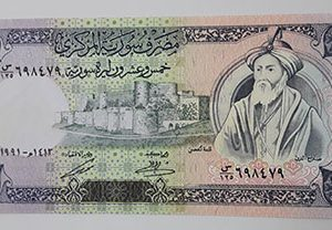 Foreign banknote of Syria Picture of Salahuddin Al-Ayoubi 1991-aam