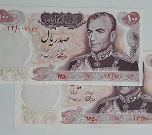 Iranian banknote 100 Rials pair of Mohammad Reza Shah Pahlavi series (90% quality)-bbr
