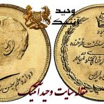 Gold coin commemorating the tenth day of the reign of Mohammad Reza Shah Pahlavi