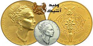 مدال سرز فرح پهلوی ، یادبود فائو