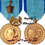 Commemorative medal of the twenty-fifth century of the founding of the Iranian Empire