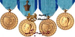 مدال یادبود منشور کورش، بیست پنجمین سده بنیان گذاری شاهنشاهی ایران