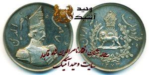 نشان افتخار ناصرالدین شاه قاجار