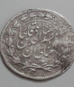 Persian silver coin of Mozaffaruddin Shah Qajar-eme