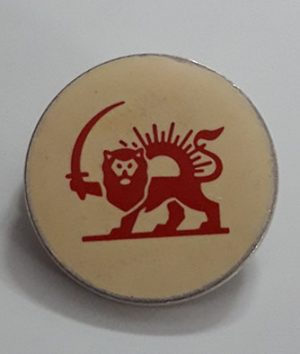 Lion and sun needle mark multiplied by Switzerland (Pahlavi period) Banking quality-vbn