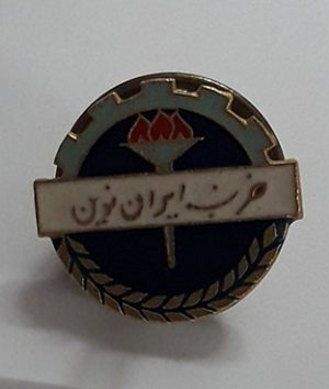 Badge of the New Iran Party (Pahlavi period) Banking quality-bnm