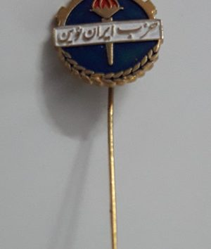 Needle mark of the New Iran Party (Pahlavi period) Banking quality-nmj