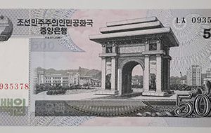 North Korean foreign banknote, beautiful design, 2008-edc