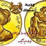 Gold coin commemorating Farah Pahlavi Mother's Day