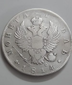Extremely rare and valuable foreign silver coin of Russia, 1814, large size and calligraphy-jkl